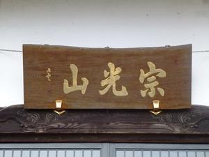 玉巌寺 (5)