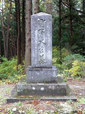 町野久吉の墓