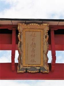 社日稲荷神社 (2)
