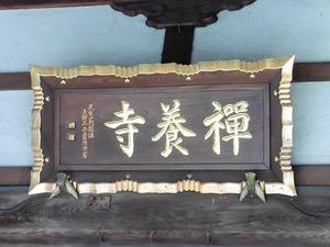 禅養寺 (5)