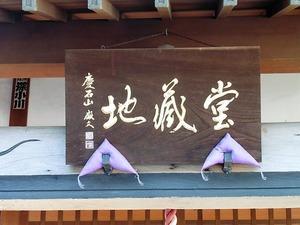 福持寺 (16)