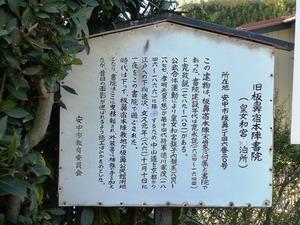 板鼻本陣跡(旧書院) (2)