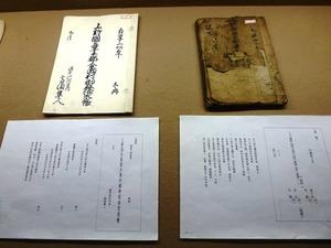 永井宿郷土資料館 (3)