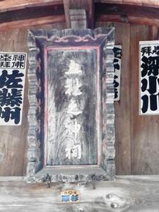 地守神社 (7)