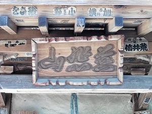 千手寺 (4)