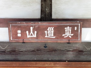 医光寺 (3)