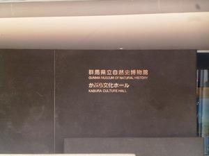 県立自然史博物館 (2)