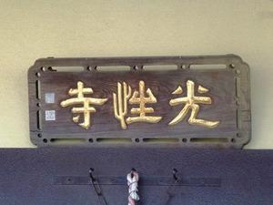 光性寺 (3)