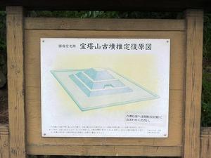 宝塔山古墳 (4)