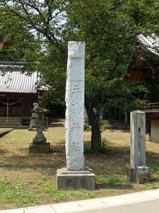 三嶋神社 下ノ宮 (1)