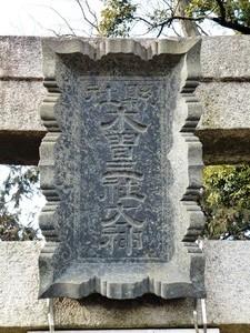 木曽三社神社 (2)