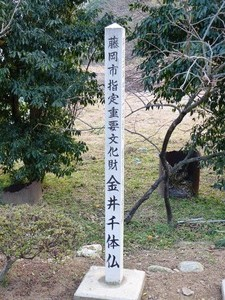 金井千体仏 (4)