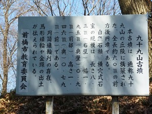 九十九山古墳 (3)