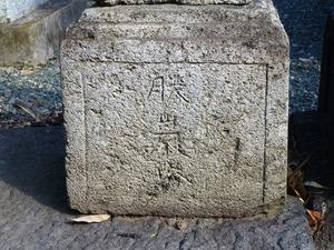 富塚円福寺 (4)