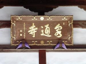 泉通寺 (6)