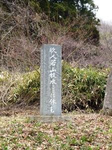 若山牧水歌碑 (1)