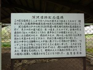 深沢遺跡配石遺構 (2)