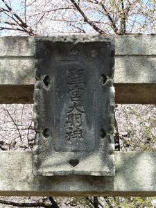 聖宮神社 (2)