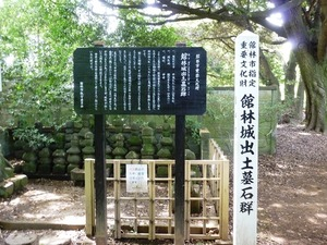 館林城出土墓石群 (1)