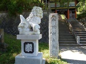 水上寺 (6)