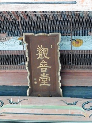 妙音寺 (5)
