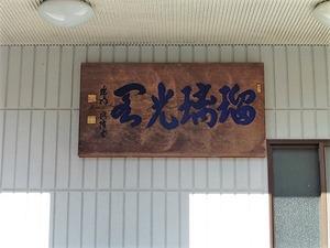 浄雲寺 (9)