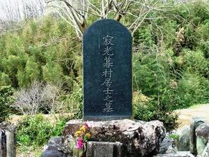 伝宗寺 (8)