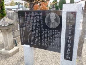 下村善太郎の墓 (2)