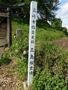三島塚古墳 (1)