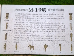 M1号古墳 (2)