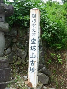 宝塔山古墳 (3)