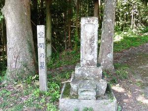 空閑の墓 (2)