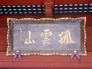 正幸寺 (3)