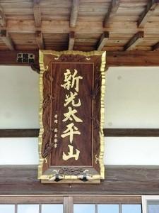 善昌寺 (6)