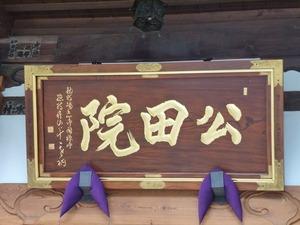 仁叟寺 (4)