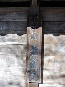 金蔵院 (4)