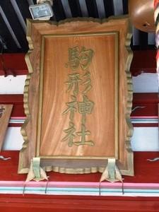 駒形神社 (4)