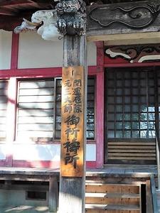 応昌寺 (3)