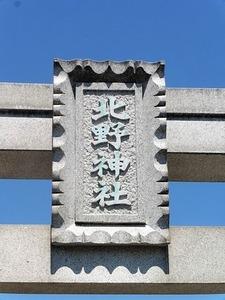 鮎川北野神社 (3)