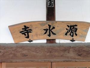 源水寺 (3)