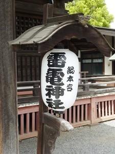 雷電神社 (2)