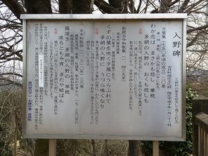 入野碑 (2)