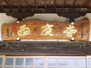 西慶寺 (4)