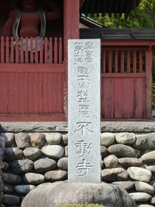 不動寺 (1)