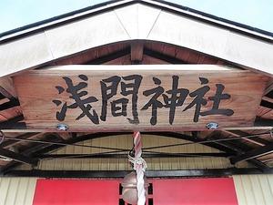 前原浅間神社 (7)