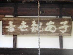 栖松寺石幢 (2)