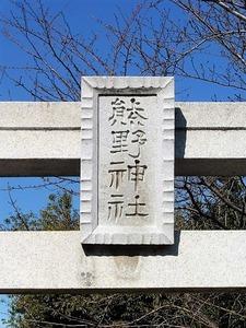 温井熊野神社 (2)