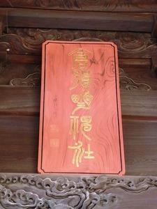 倉賀野神社 (3)