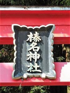 岡崎榛名神社 (2)