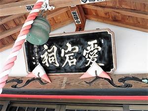 千代田町・愛宕神社 (5)